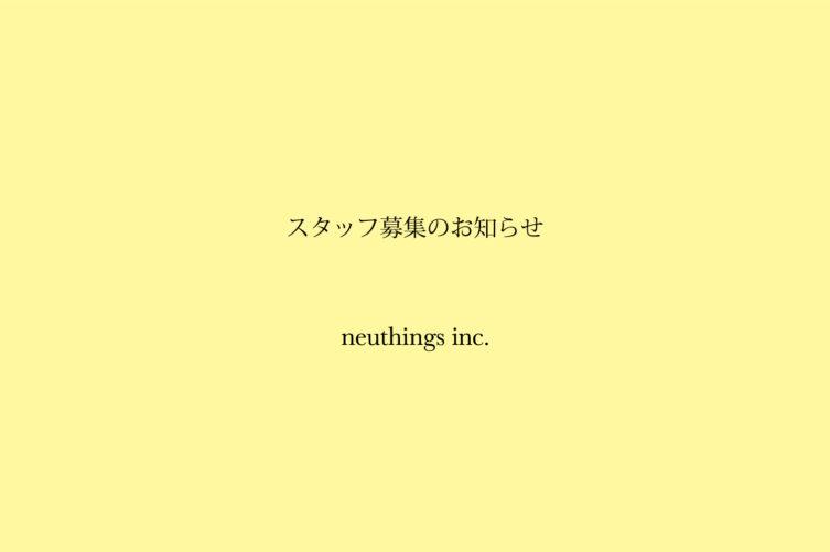 スタッフ募集_w900